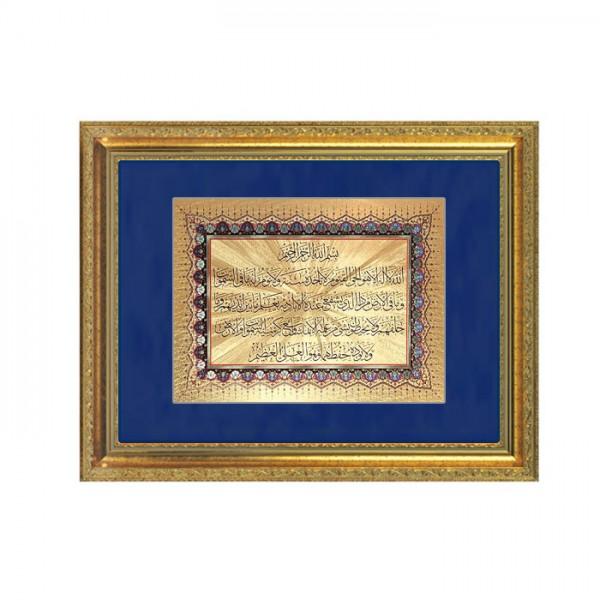 Arabische Schrift aus dem Koran IV - Wandbild