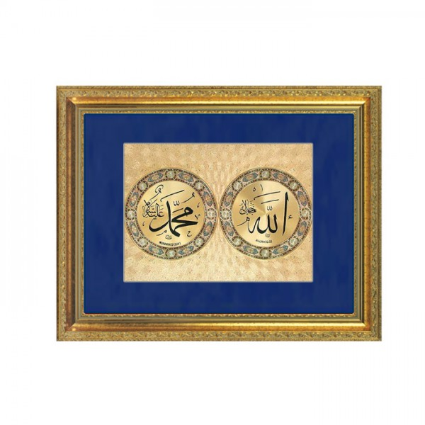 Arabische Schrift aus dem Koran- Wandbild