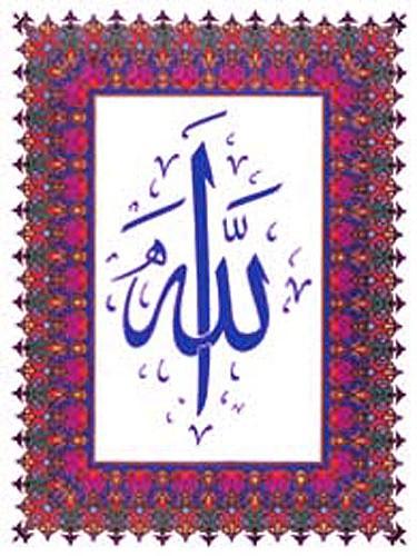 Arabische Schrift aus dem Koran Allah - Alu Bild