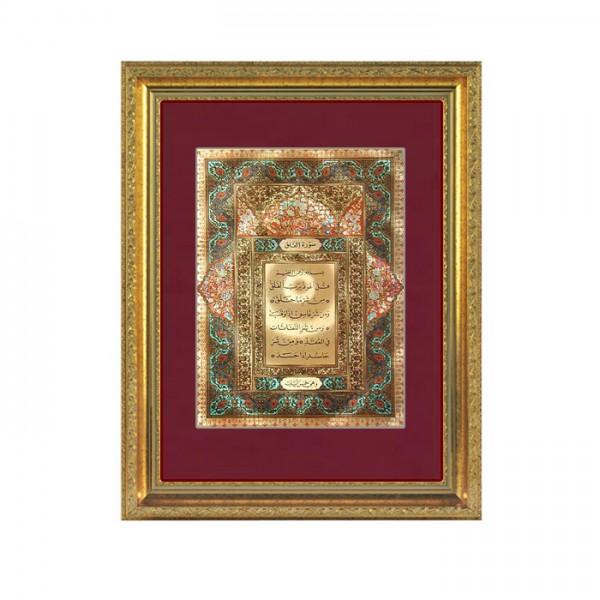Arabische Schrift aus dem Koran- Wandbild im Hochformat