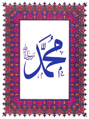 Arabische Schrift - Muhammed mit silbernem Hintergrund