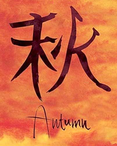 Chinesisches Zeichen für Herbst-Poster